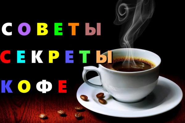 Как сварить кофе в турке. Секреты и советы.