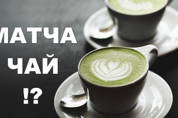 Матча – вкусная новинка или чудо чай