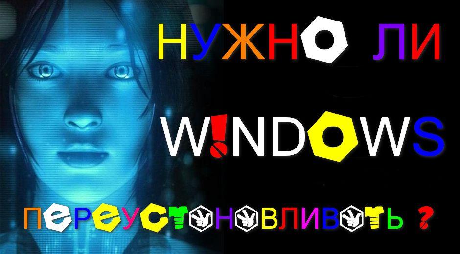 Нужно ли переустанавливать WINDOWS?