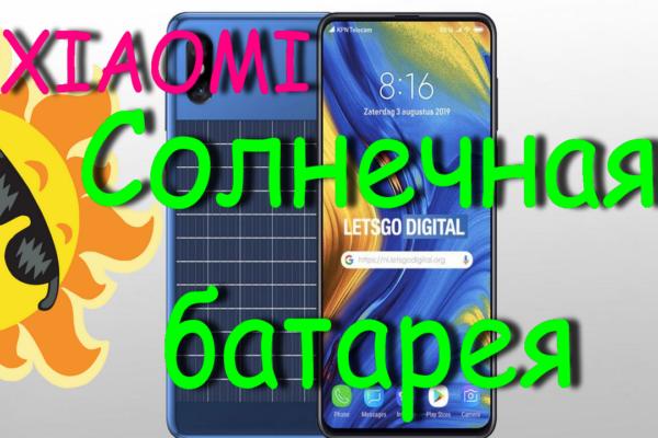 Xiaomi изобрела смартфон на солнечной батарее
