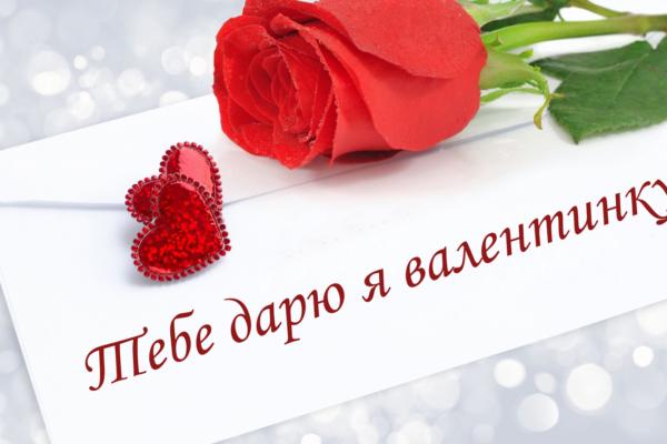 Для любимых поздравления С Днем Валентина