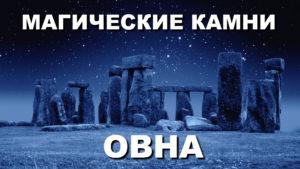 Камни для знака зодиака Овен