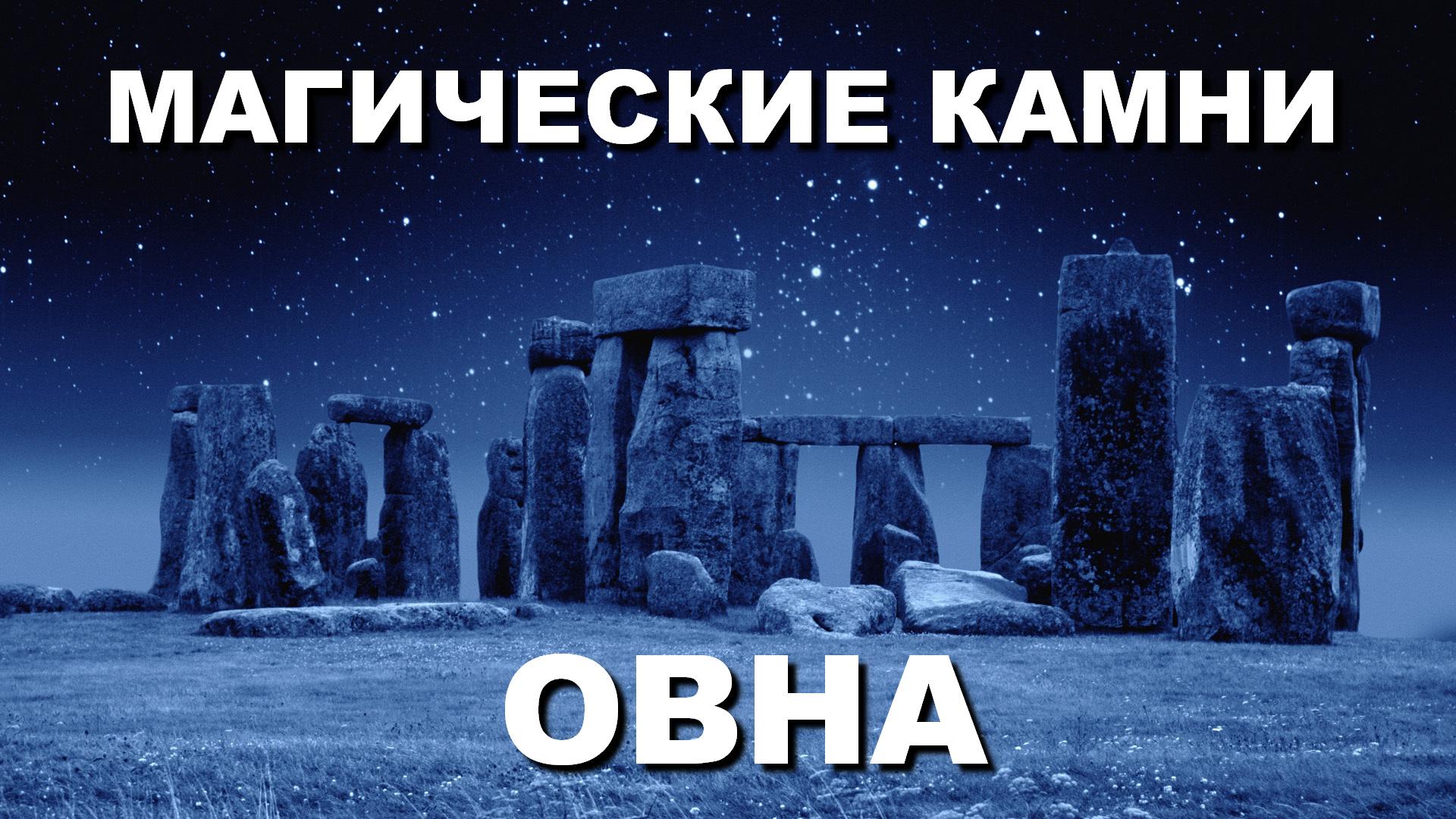 Камни по знакам зодиака — Овен