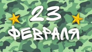 Видео поздравление на 23 февраля
