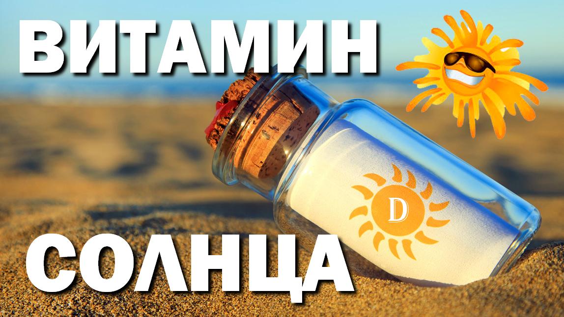 Солнечный витамин D — где содержится и его важность