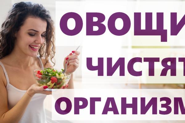 8 полезных продуктов для очищения организма