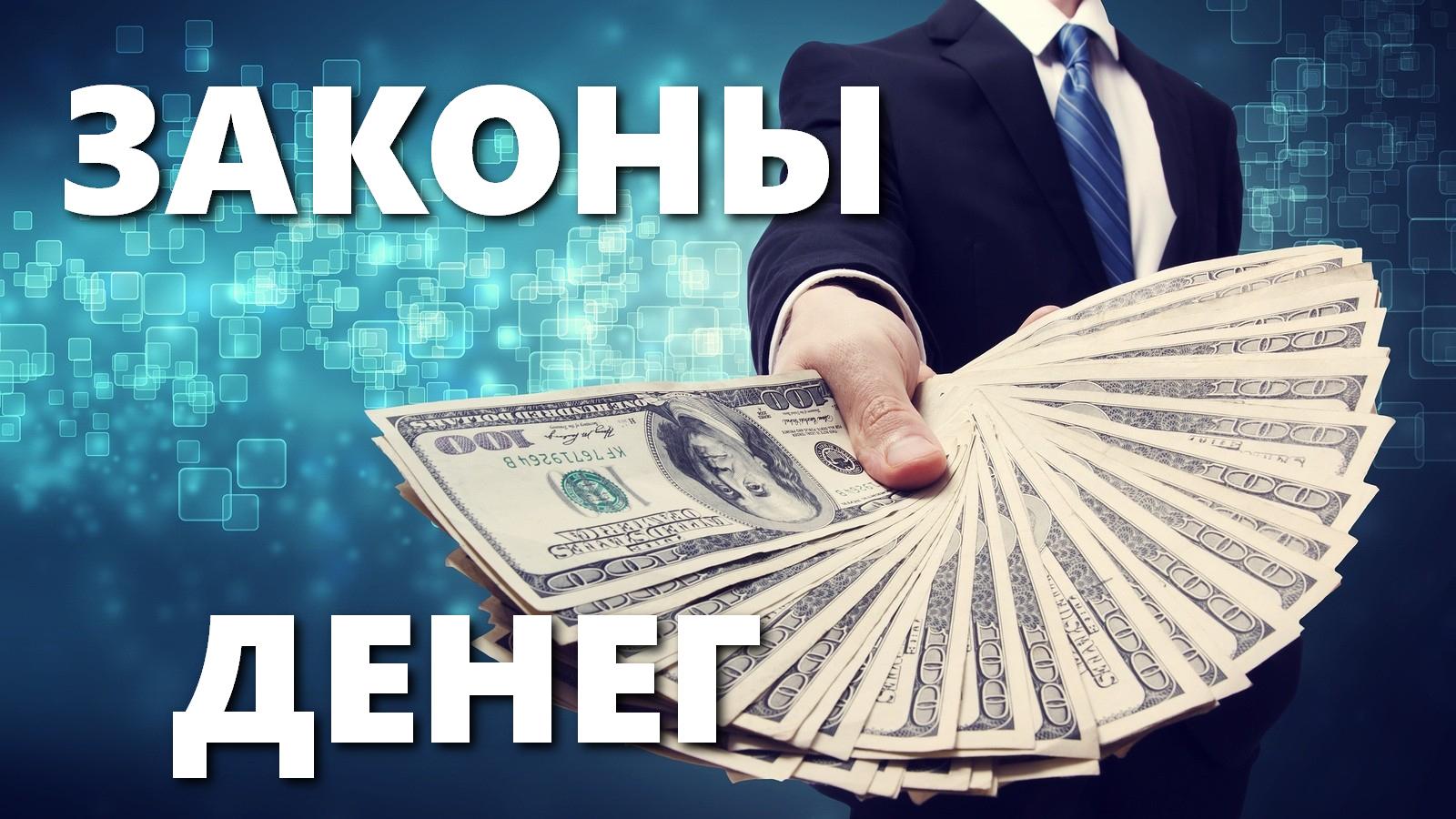 Законы денег, которые приведут Вас к богатству