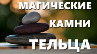 Камни знаки зодиака телец