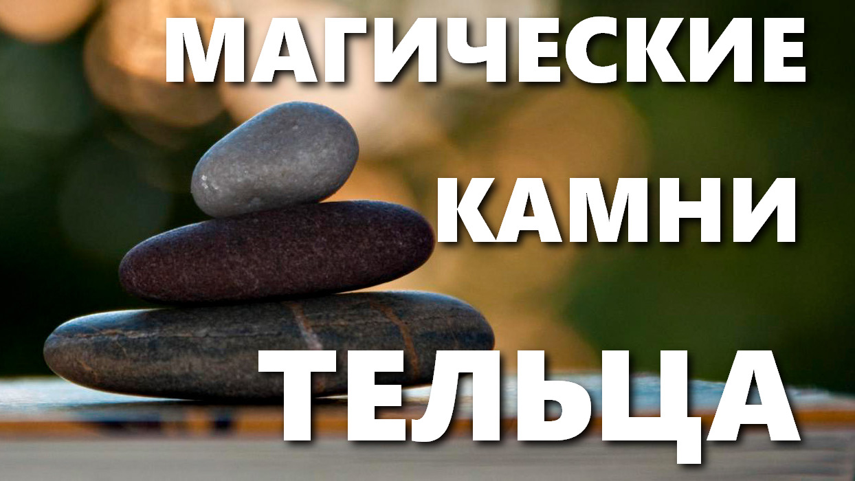 Камни по знакам зодиака — Телец