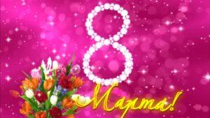 8 Марта весеннее поздравление с праздником