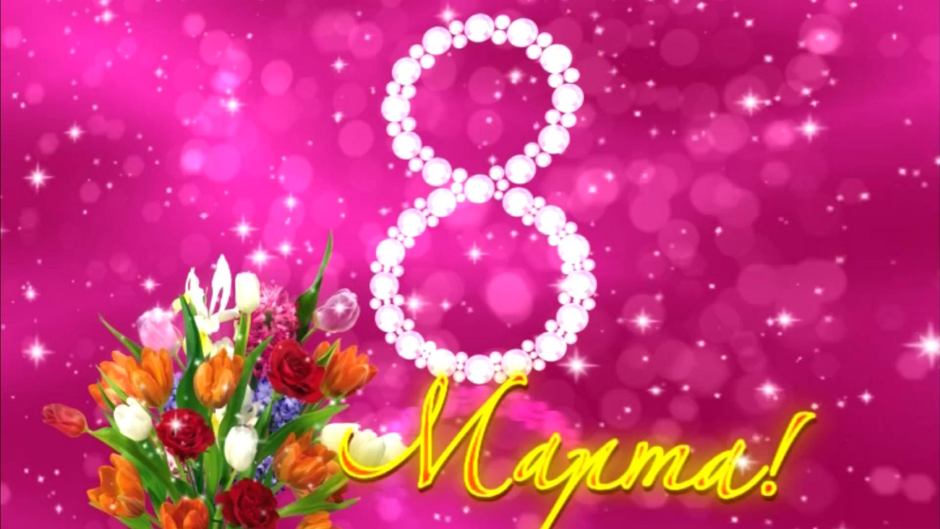 8 Марта весеннее поздравление с праздником!
