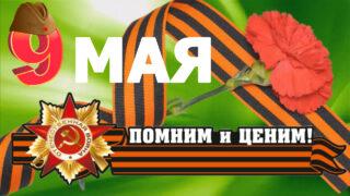 Поздравление С Днём Победы 9 мая! С Великой победой!