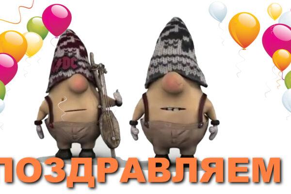Прикольное поздравление   С Днём Рождения