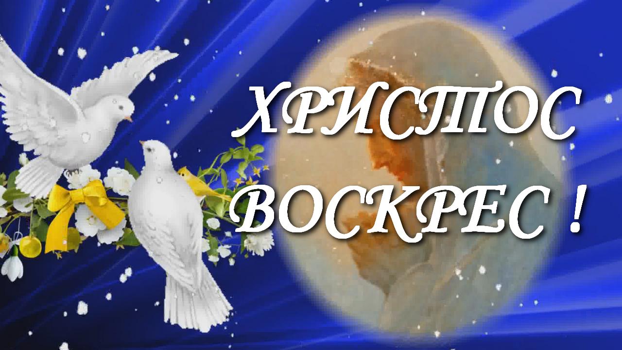 Христос Воскрес! Поздравление с Праздником Светлой Пасхи