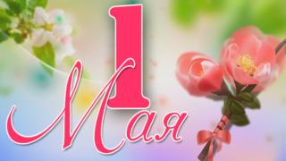 Праздник Весны и Труда Поздравление с 1 Мая !