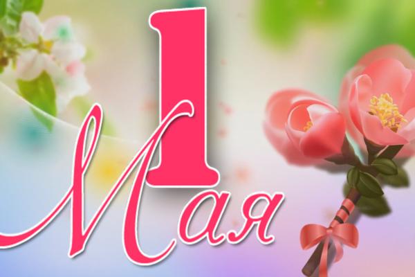 Праздник Весны и Труда   Поздравление с 1 Мая