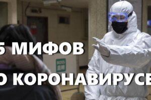 5 мифов и заблуждений о коронавирусе