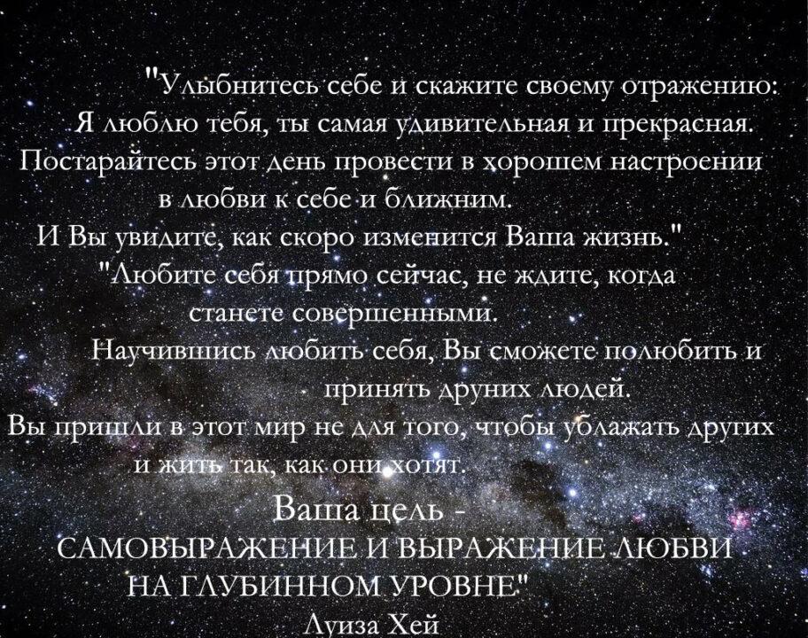 Цитата Луизы Хей - Любите себя