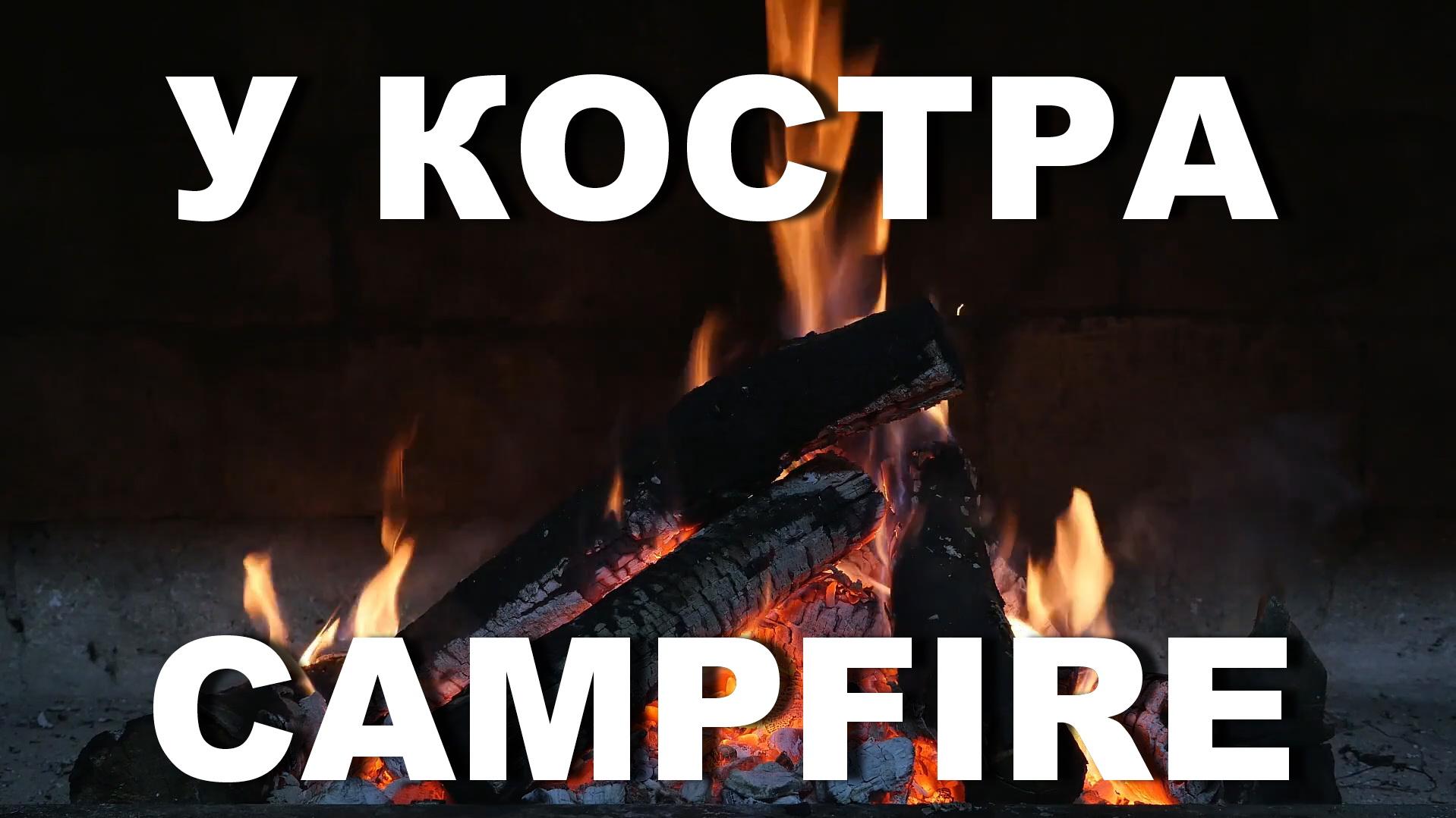 Как приятно смотреть на огонь, слышать звук костра, треск огня