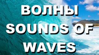Релакс - звуки моря, шум моря, шум прибоя