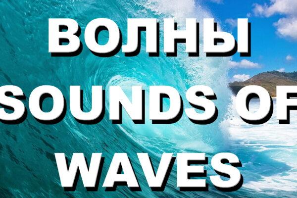 Релакс — звуки моря, шум моря, шум прибоя