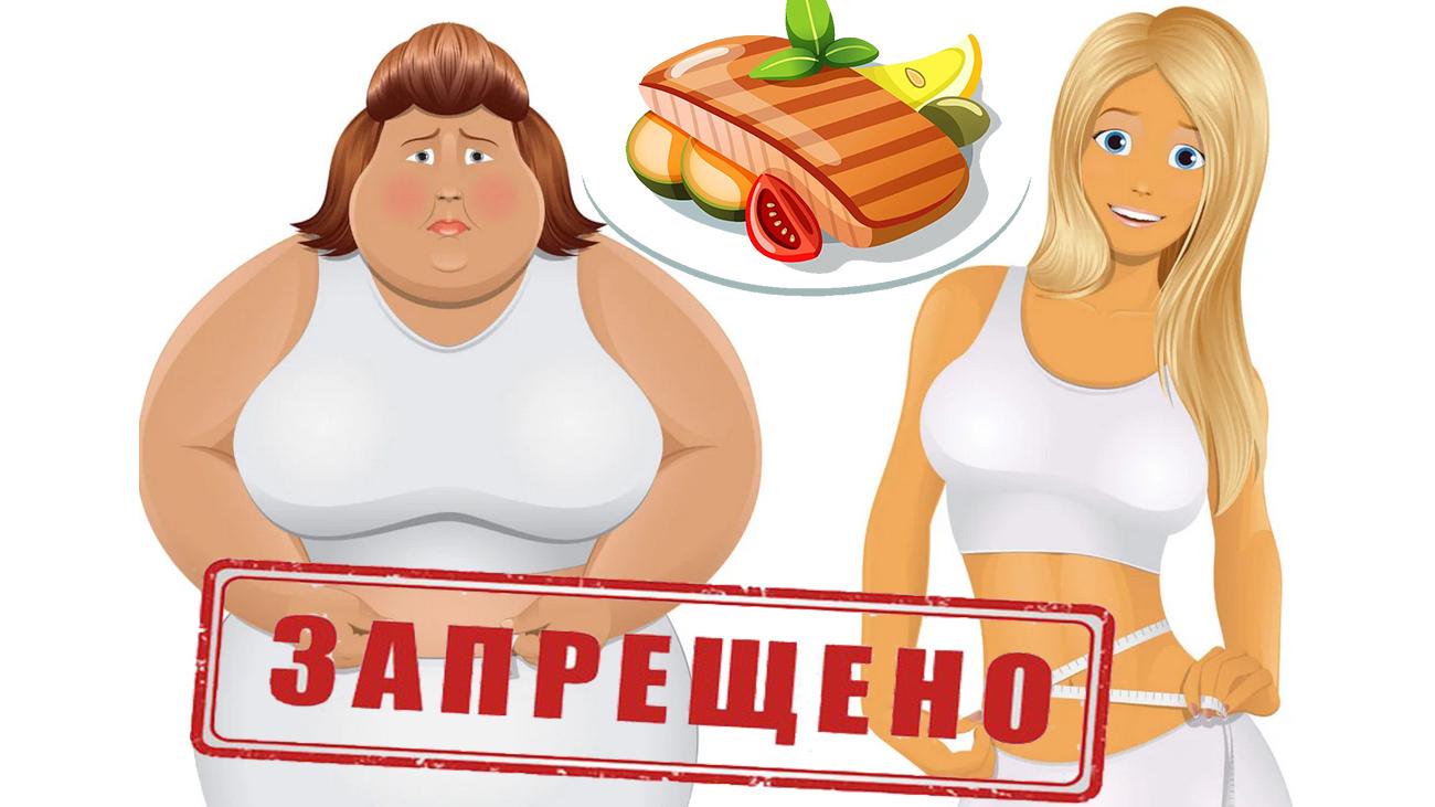 Топ 10 продуктов не для диеты