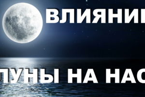 Фазы луны и как они влияют на нас — Лунные советы