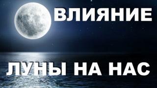 Фазы луны и как они влияют на нас Лунные советы