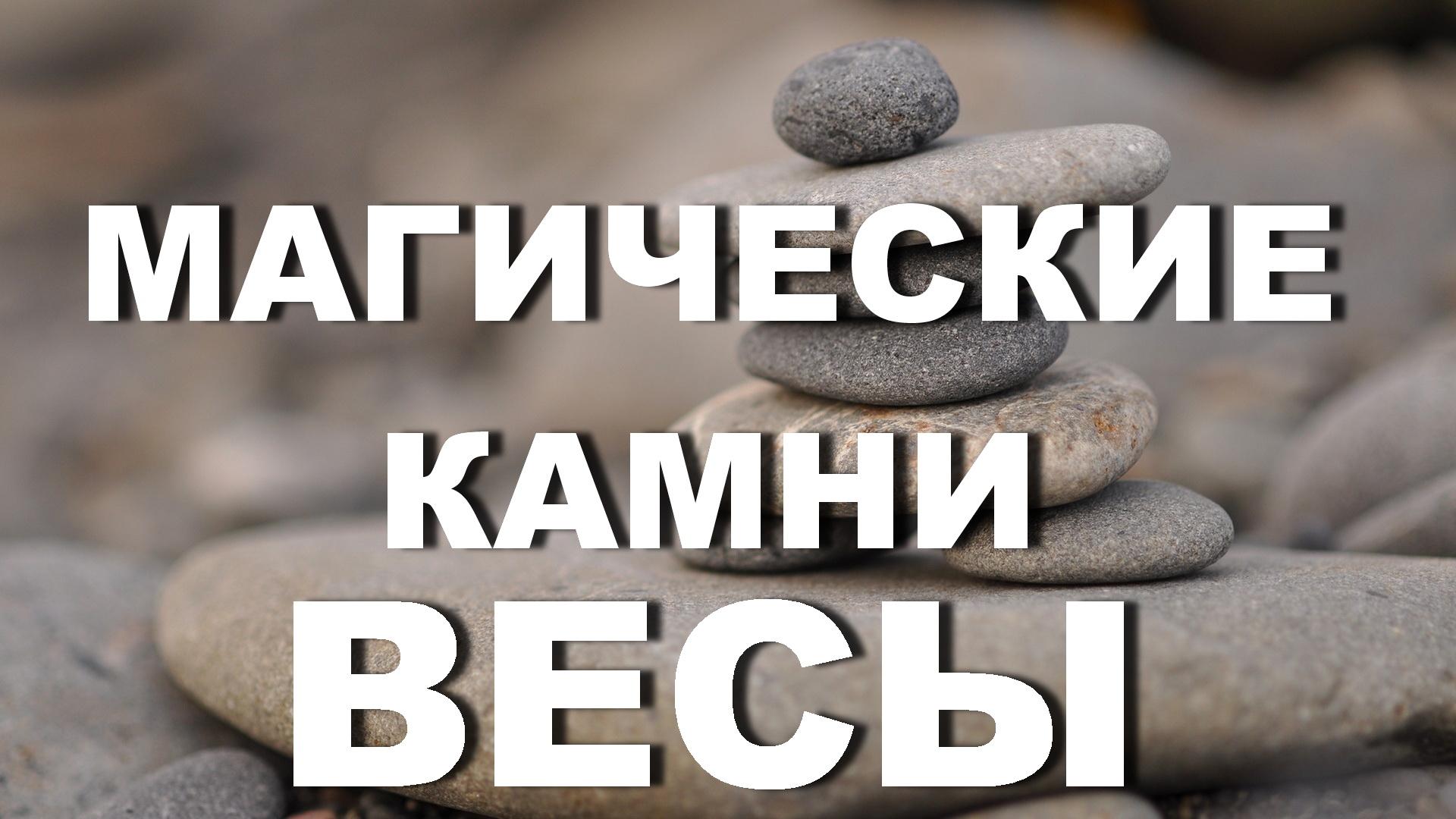 Камни по знакам зодиака Весы