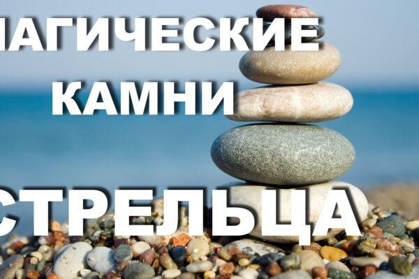 Камни по знакам зодиака Стрелец