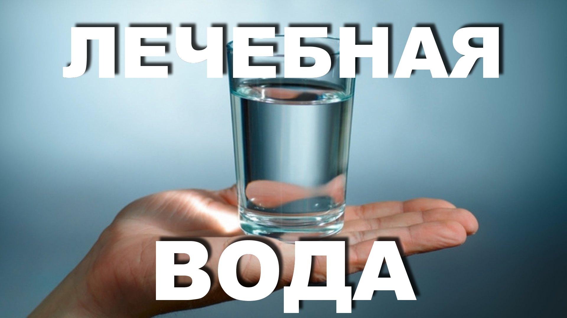 Лечение питьевой водой  Лучший путь к здоровому организму!