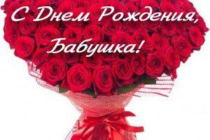 Красивое поздравление – С Днем Рождения Бабушка!